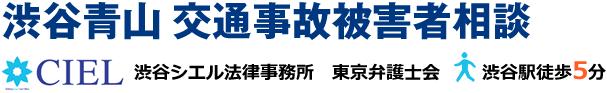 渋谷青山 交通事故被害者相談|渋谷シエル法律事務所